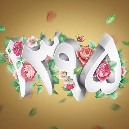 سال نــــو مبارکــــــ ... !