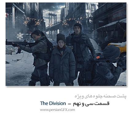 پشت صحنه ی ساخت جلوه های ویژه سینمایی و انیمیشن، قسمت سی و نهم - The Division VFX Breakdowns