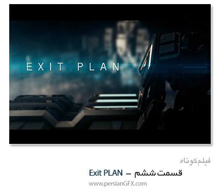 دانلود برترین فیلم های کوتاه - قسمت ششم - Exit Plane