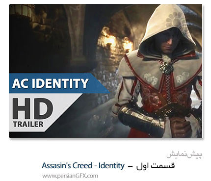 دانلود برترین تریلر ها  - Assasin's Creed - Identity