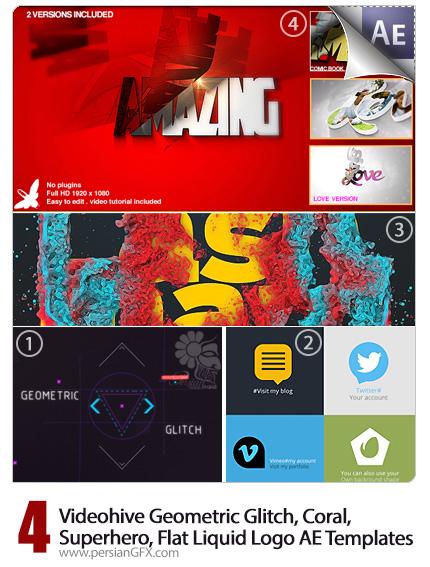 دانلود 4 افکت آماده نمایش لوگو در افترافکت از ویدئو هایو - Videohive Geometric Glitch, Coral, Superhero, Flat Liquid Logo AE Templates