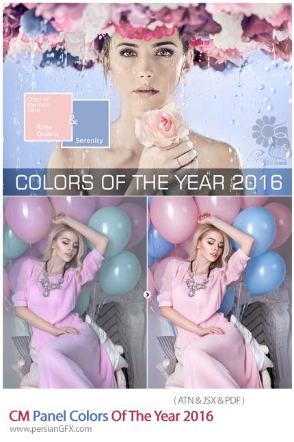 دانلود پنل و اکشن فتوشاپ رنگ های سال 2016 - CM Panel Colors Of The Year 2016