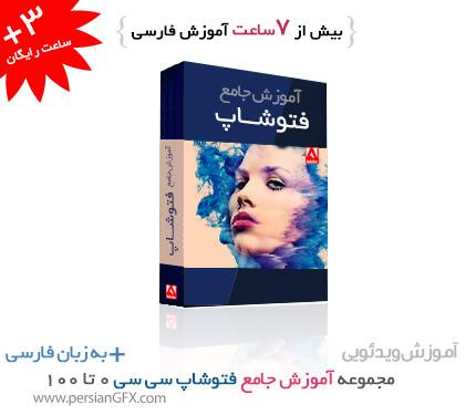 آموزش فتوشاپ سی سی از 0 تا 100 به زبان فارسی به همراه تصاویر و فایل های مورد نیاز برای تمرین
