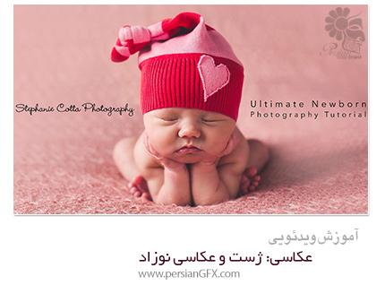 دانلود آموزش عکاسی: ژست و عکاسی نوزاد - Rggedu The Ultimate Newborn Photography And Posing Tutorial