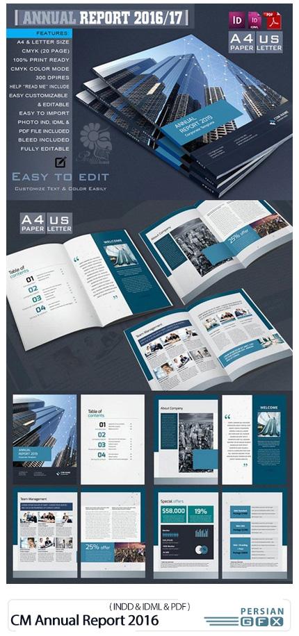 دانلود قالب لایه باز خبرنامه سالانه 2016 با فرمت ایندیزاین - CM Annual Report 2016