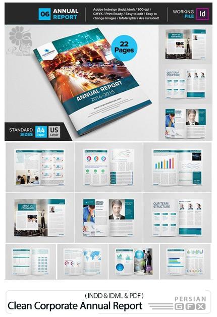 دانلود قالب لایه باز خبرنامه سالانه با فرمت ایندیزاین - CM Clean Corporate Annual Report