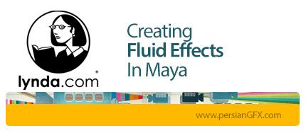 دانلود آموزش ایجاد اشیاء شناور بر روی آب در مایا از لیندا - Lynda Creating Fluid Effects In Maya