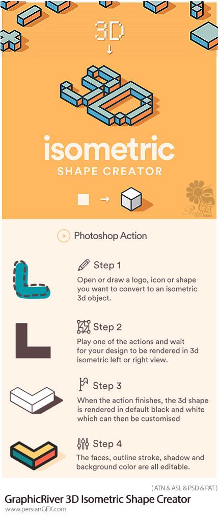 دانلود اکشن فتوشاپ ساخت اشکال ایزومتریک سه بعدی از گرافیک ریور - GraphicRiver 3D Isometric Shape Creator