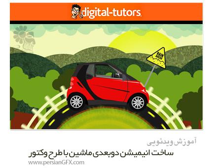 دانلود آموزش ساخت انیمیشن دوبعدی ماشین با طرح وکتور در افترافکت از دیجیتال تتور - Digital Tutors Creating A Vector Car Animation In After Effects
