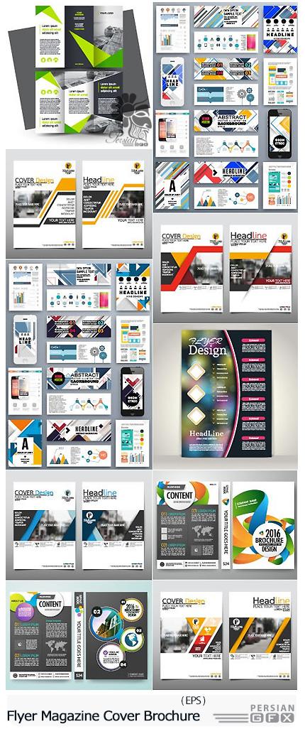 دانلود تصاویر وکتور فلایر، بروشور و کاور مجله تجاری - Flyer Magazine Cover Brochure Business Vector