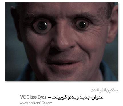 Glass Eyes عنوانی جدید از ویدئو کوپیلت - به همراه لینک دانلود