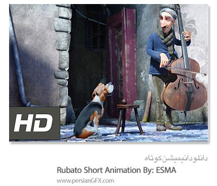 دانلود انیمیشن کوتاه - Rubato By ESMA