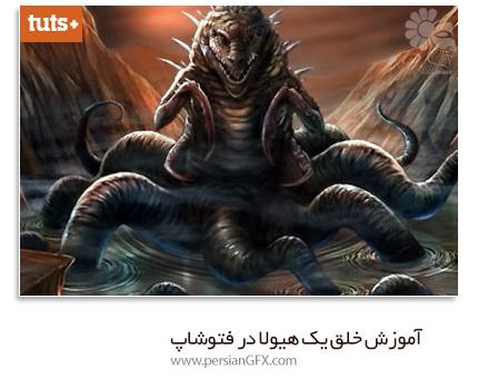 دانلود آموزش خلق یک هیولا در فتوشاپ از تاتس پلاس - Tuts Plus How to Create Monster Art In Adobe Photoshop