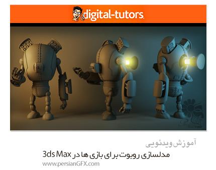 دانلود آموزش مدلسازی روبوت برای بازی ها در 3ds Max از دیجیتال تتور - Digita Tutor High Poly Robot Modeling For Games In 3ds Max
