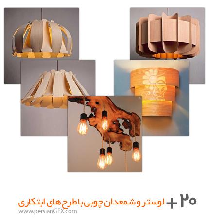 بیش از 20 لوستر و شمعدان چوبی که نمای منزل شما را دگرگون می کند