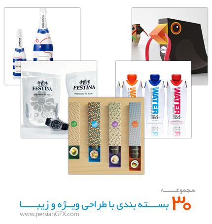 30 نمونه بسته بندی مواد خوراکی و مصرفی با طراحی ویژه و زیبا