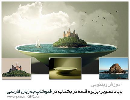 دانلود آموزش ایجاد تصویر فانتزی جزیره قلعه در بشقاب درفتوشاپ به زبان فارسی