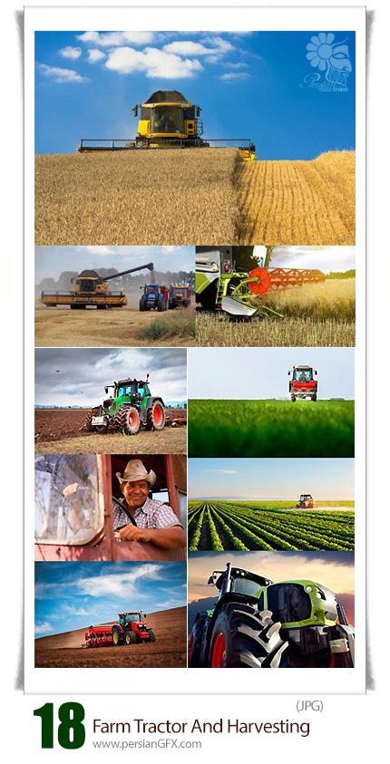 دانلود تصاویر با کیفیت تراکتور مزرعه و برداشت محصولات کشاورزی - Farm Tractor And Harvesting