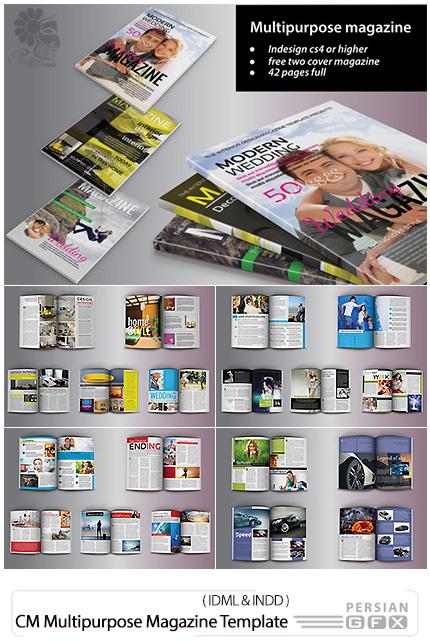 دانلود مجموعه قالب های آماده مجله با موضوعات متنوع در فرمت ایندیزاین - CM Multipurpose Magazine Template