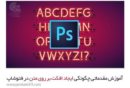 دانلود آموزش مقدماتی چگونگی ایجاد افکت بر روی متن در فتوشاپ از یودمی - Udemy The Complete Beginners Guide To Photoshop Text Effects