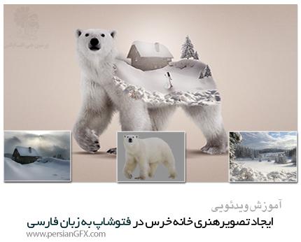 دانلود آموزش ایجاد تصویر هنری خانه خرس در فتوشاپ به زبان فارسی