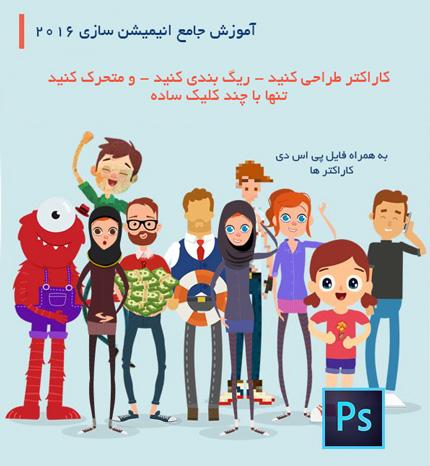آموزش جامع انیمیشن سازی و ریگ بندی دوبعدی کاراکتر در افتر افکت به همراه کاراکتر های باحجاب و شهرهای ایران