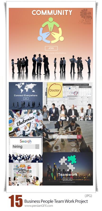 دانلود تصاویر با کیفیت تجاری، کار گروهی و مدیریت پروژه - Business People Team Work Project Managers Meeting