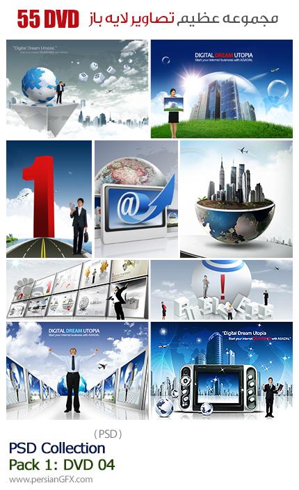 دانلود مجموعه تصاویر لایه باز تجارت - بخش اول دی وی دی 4