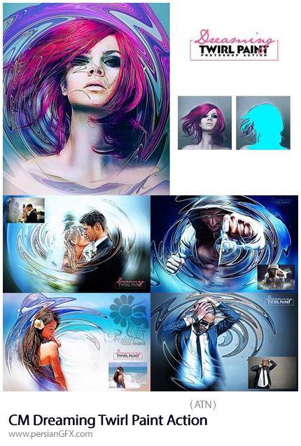 دانلود اکشن فتوشاپ ایجاد افکت رویایی چرخش رنگی تصاویر - CM Dreaming Twirl Paint Action