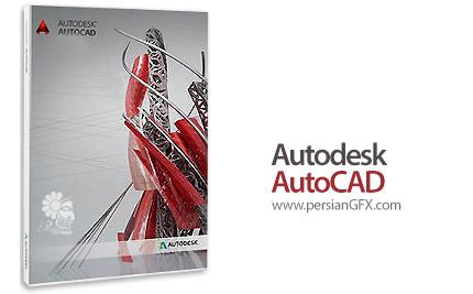 دانلود اتوکد، نرم افزار نقشه کشی - Autodesk AutoCAD + LT 2017 x86/x64 + Product Help