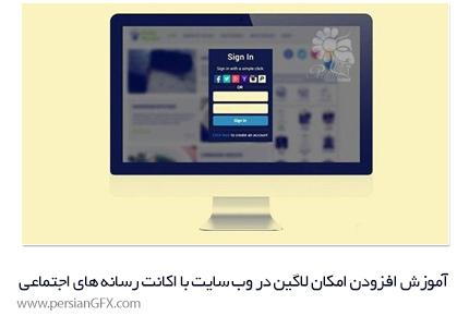 دانلود آموزش افزودن امکان لاگین در وب سایت با استفاده از اکانت رسانه های اجتماعی از یودمی - Udemy Learn How To Create Social Media Logins For Web Developers