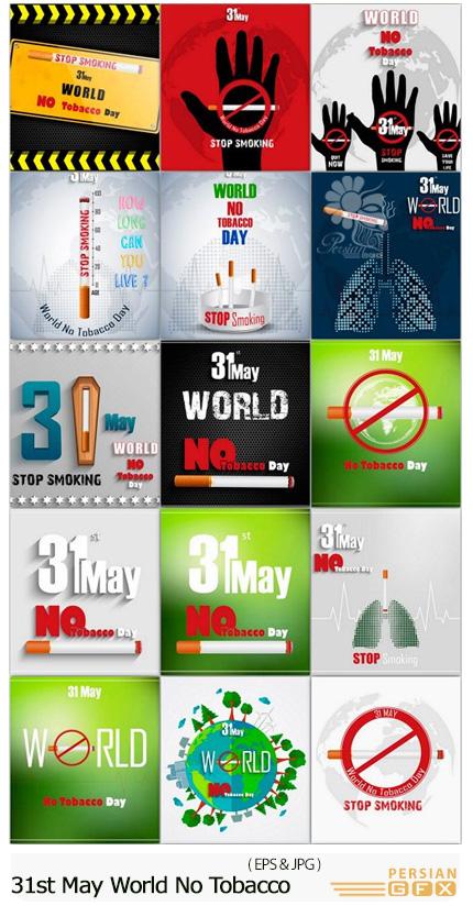 دانلود تصاویر وکتور روز جهانی بدون دخانیات - 31st May World No Tobacco