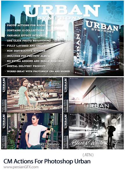 دانلود مجموعه اکشن فتوشاپ با افکت های متنوع - CM Actions For Photoshop Urban