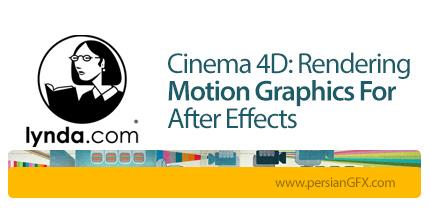 دانلود آموزش رندرینگ موشن گرافیک در سینمافوردی برای افترافکت از لیندا - Lynda CINEMA 4D Rendering Motion Graphics For After Effects