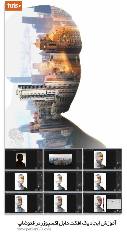 دانلود آموزش ایجاد یک افکت دابل اکسپوژر یا ترکیب دو تصویر با یکدیگر در فتوشاپ از تاتس پلاس - Tutsplus Photoshop Tutorial Create A Double Exposure Effect In Photoshop