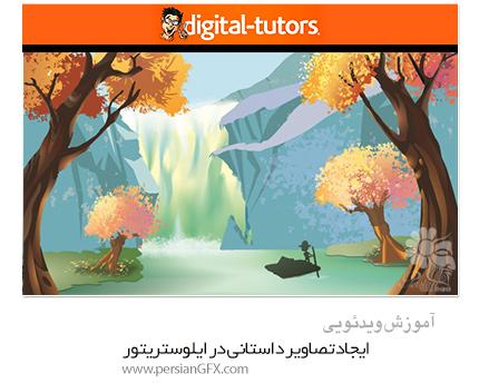دانلود آموزش ایجاد تصاویر داستانی در ایلوستریتور از دیجیتال تتور - Digital Tutors Creating Narrative Illustrations In Illustrator With Project Files