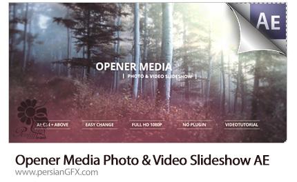 دانلود پروژه آماده افترافکت نمایش تصاویر و ویدئو با افکت های متنوع به همراه فیلم آموزش از ویدئوهایو - Videohive Opener Media Photo And Video Slideshow After Effects Template