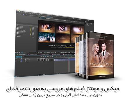 مجموعه آموزشی میکس و مونتاژ حرفه ای کلیپ های عروسی در افتر افکت تنها با چند کلیک - به زبان فارسی