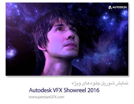 پیش نمایش جدید اتودسک در زمینه ی جلوه های ویژه - Autodesk VFX Showreel 2016