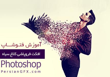 دانلود آموزش افکت فروپاشی کلاغ سیاه در فتوشاپ به زبان فارسی