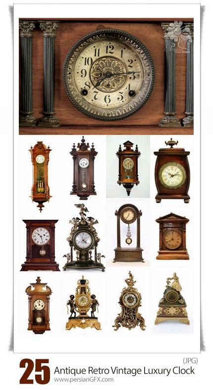 دانلود تصاویر با کیفیت ساعت های قدیمی و لوکس - Antique Retro Vintage Royal Luxury Clock