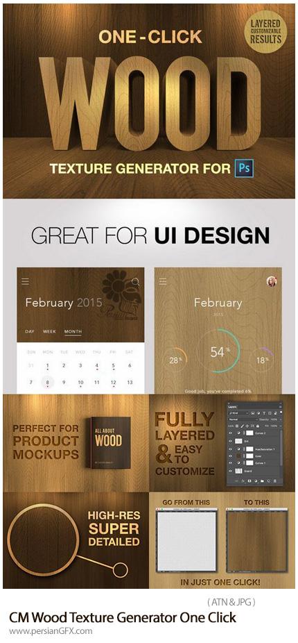 دانلود اکشن فتوشاپ ایجاد تکسچر چوبی بر روی متن با یک کلیک - CM Wood Texture Generator One Click