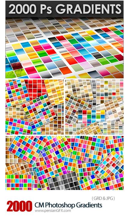 دانلود بیش از 2000 گرادینت فتوشاپ - CM 2000 Photoshop Gradients