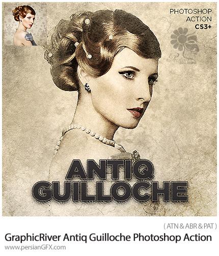 دانلود اکشن فتوشاپ ایجاد افکت آنتیک بر روی تصاویر از گرافیک ریور - GraphicRiver Antiq Guilloche Photoshop Action