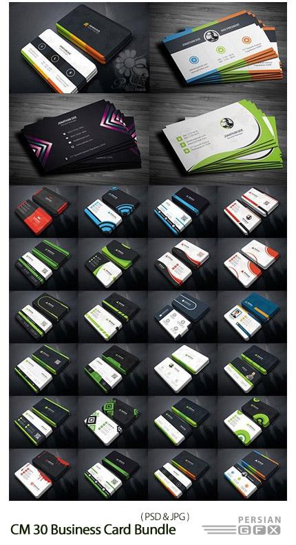 دانلود 30 تصویر لایه باز کارت ویزیت با طرح های متنوع - CM 30 Business Card Bundle
