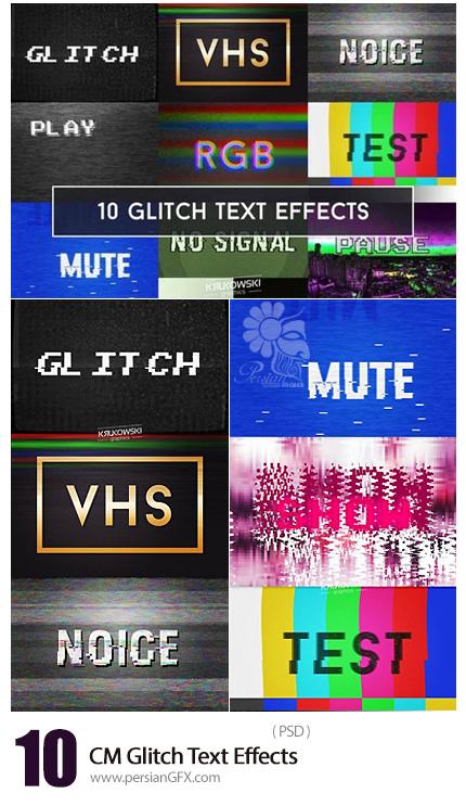 دانلود 10 افکت لایه باز تبدیل متن به فیلم - CM Glitch Text Effects