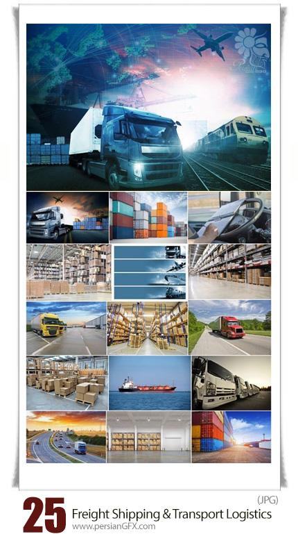 دانلود تصاویر با کیفیت وسایل حمل و نقل کالا، هواپیما، کامیون، ماشین سنگین - Freight Shipping And Transport Logistics