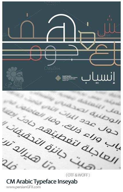 دانلود فونت عربی انسیاب - CM Arabic Typeface Inseyab