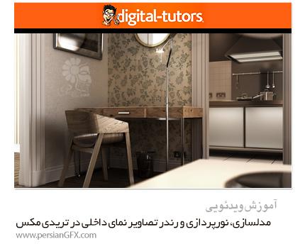 دانلود آموزش مدلسازی، نورپردازی و رندر تصاویر نمای داخلی در تریدی مکس از دیجیتال تتور - Digital Tutors Modeling Lighting And Rendering Interior Visualizations In 3ds Max