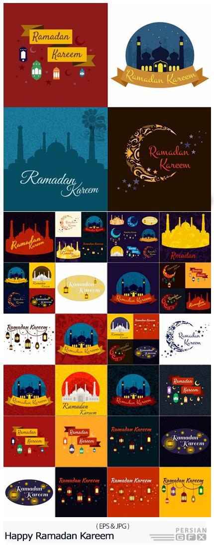 دانلود تصاویر وکتور ماه مبارک رمضان - Happy Ramadan Kareem